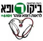 החלטה זו נועדה להקל על המצוקה הרבה שמסתמנת בחדרי המיון בחיפה