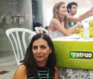 עם הכוכבים בקניון. רחל מייסטר מנהלת סטימצקי עזריאלי חיפה. אלבום פרטי