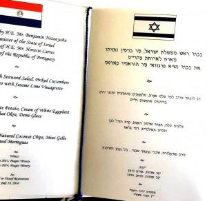 התפריט של דוד ויוסף לראש הממשלה. אלבום פרטי