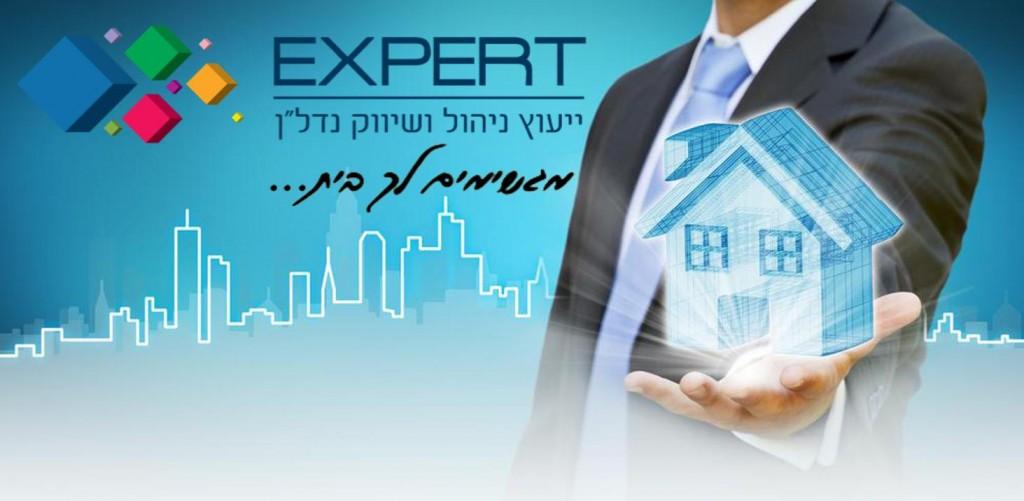 מוכרים דירה קונים דירה רק בקבוצת אקספרט נדלן ברק ברנר מנכל אקספרט נדלן יטפל בכל פנייה באופו אישי 0546622202