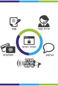 """במהלך התרגיל יועברו הודעות לתושבים באמצעות אפליקציית """"חיפה בנגיעת אצבע"""""""