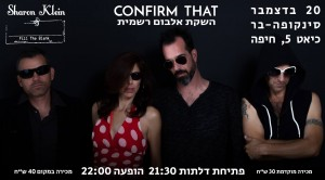 SHARON-KLEIN-and-fILL-THE-BLANK-סינקופה-בר.