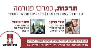 ב-12.1, יום חמישי, החל משעה 17:00 יתקיימו 2 הרצאות שהן בגדר מאסט עבור המודעות החברתית.