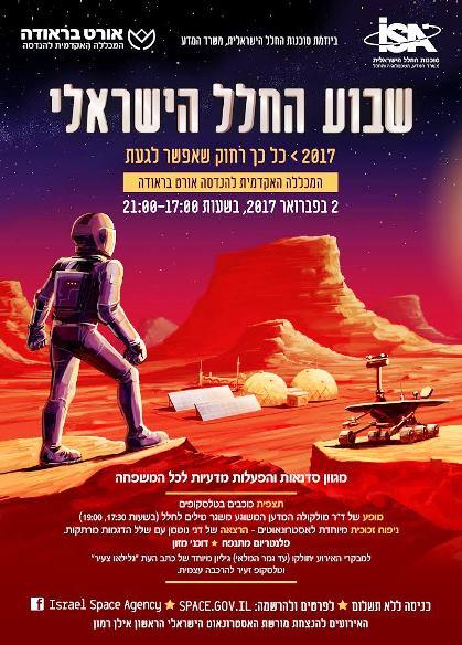 פעילויות שבוע החלל הישראלי במכללה האקדמית להנדסה אורט בראודה
