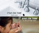 ויזואל קולגייט יום המים הבינלאומי