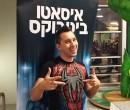 מדהים! אומן הביטבוקס הבולט בארץ, איסאטו בויקו, בהופעה בקניון עזריאלי חיפה. אלבום פרטי