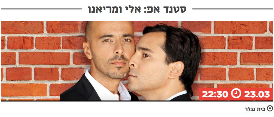 אלי ומריאנו. צילום מתוך פייסבוק עיריית חיפה