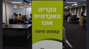 הקריה האקדמית אונו קמפוס חיפה. באדיבות הקריה האקדמית אונו