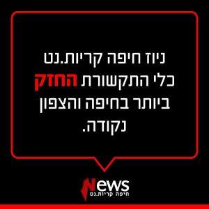 ניוז חיפה קריות נט כלי התקשורת החזק ביותר בחיפה והצפון נקודה.