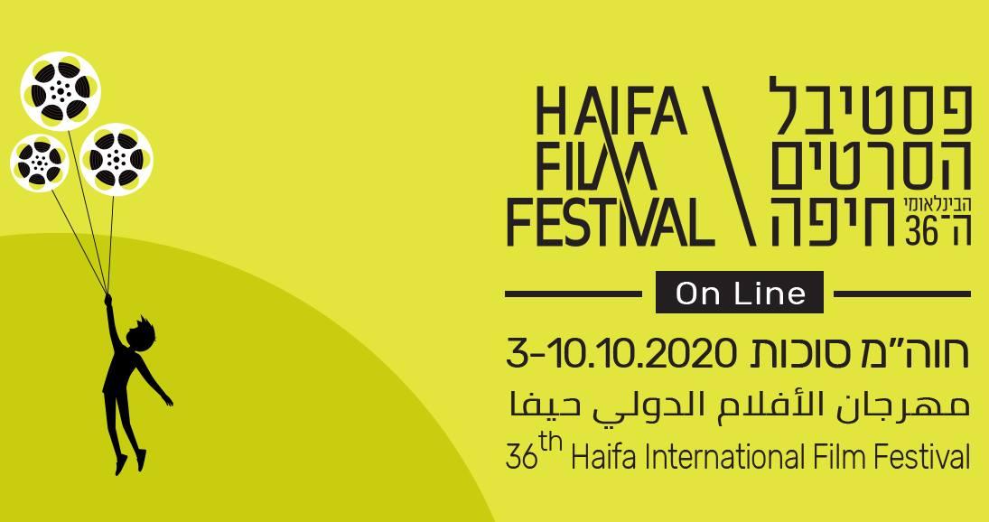 """פסטיבל הסרטים ה-36 של חיפה שנערך השנה אונליין, ננעל בהצלחה רבה. תמונה: יח""""צ"""